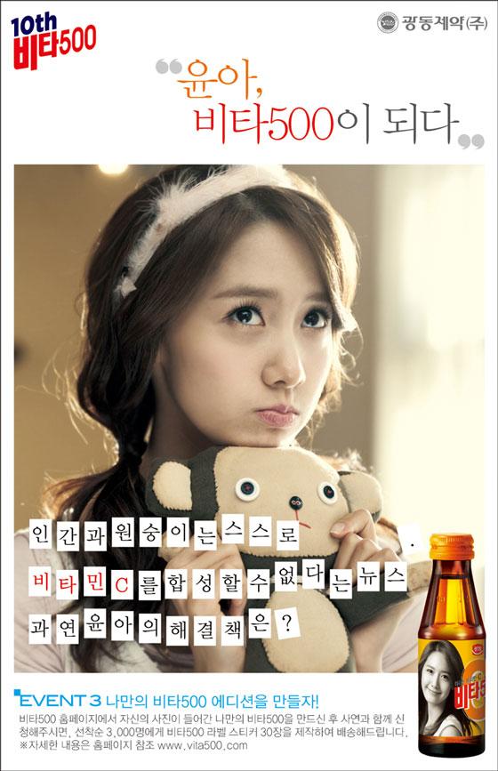 Girls' Generation Vita500