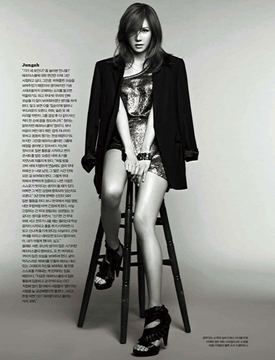 After School Esquire Magazine