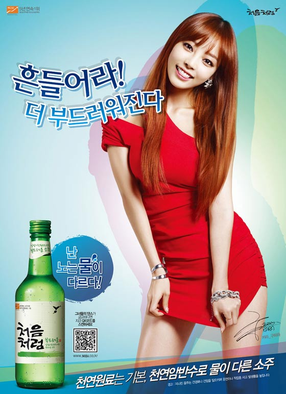 Kara Hara Chum Churum Soju