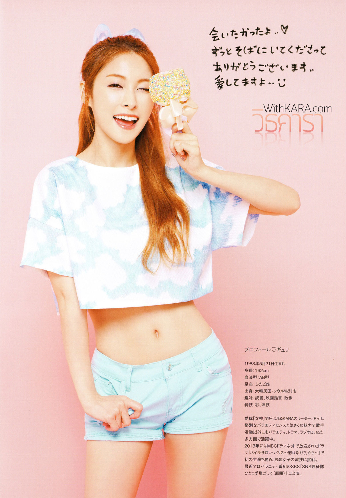 KARA Gyuri 3rd Japan Tour Photobook