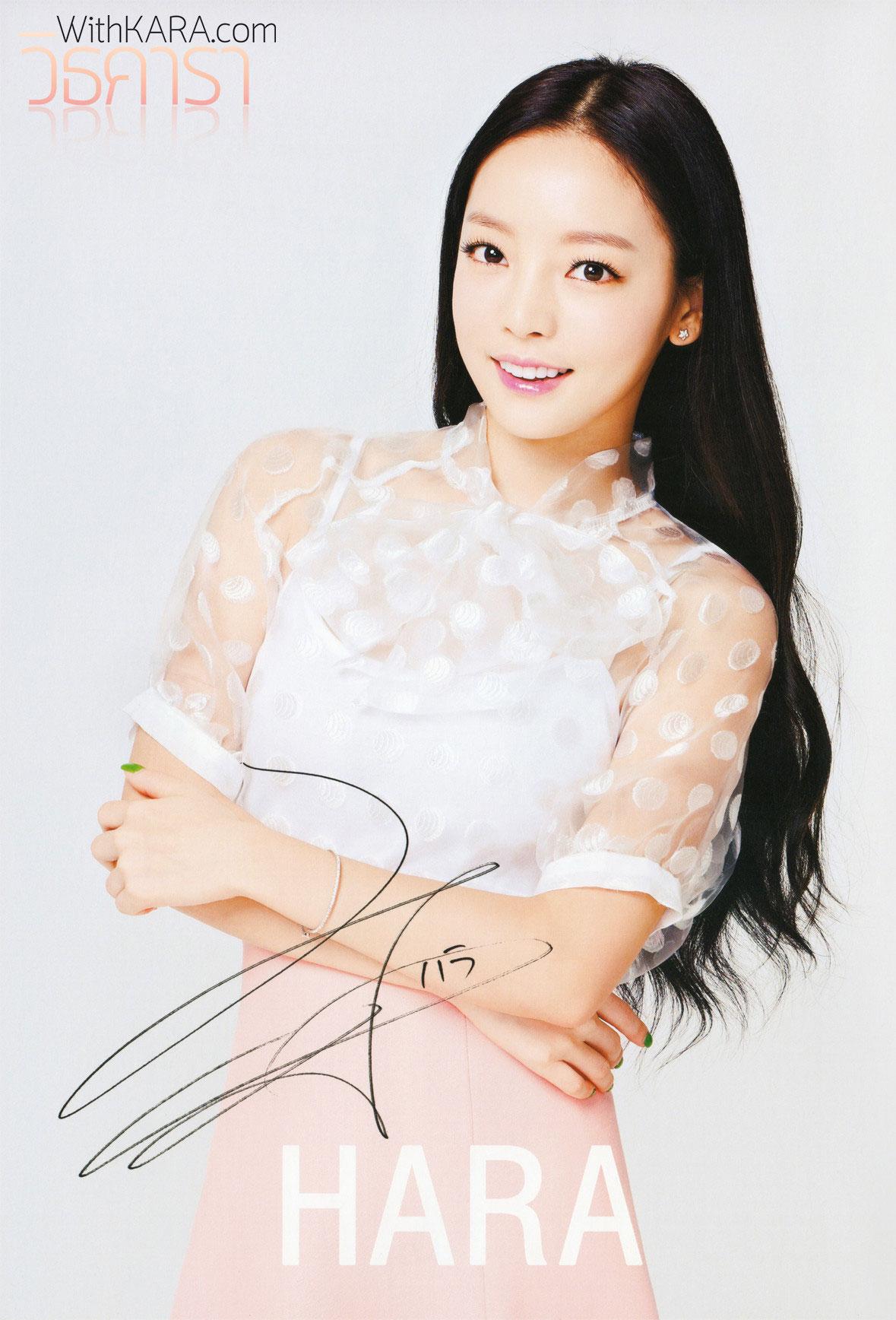 KARA Hara 3rd Japan Tour Photobook