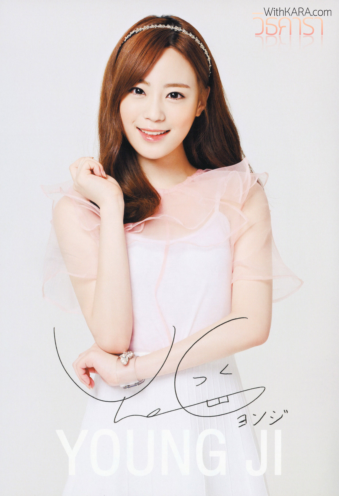 KARA Youngji 3rd Japan Tour Photobook